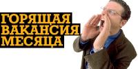 vakansiya_mesyaca